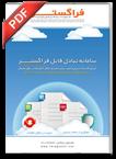 کاتالوگ الکترونیکی سامانه تبادل فایل فراگستر