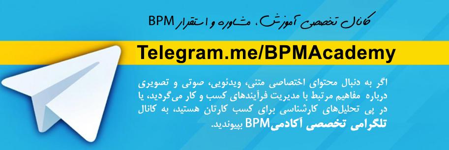 کانال تلگرام آموزش مدیریت فرآیند
