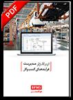 کاتالوگ جدید نرم افزار bpms