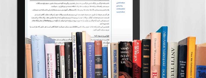 دانشنامه سازمانی