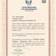 برگزیده جشنواره ملی تولید کنندگان جوان
