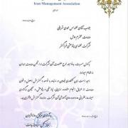 عضویت در انجمن مدیریت ایران