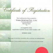 گواهینامه فراگستر