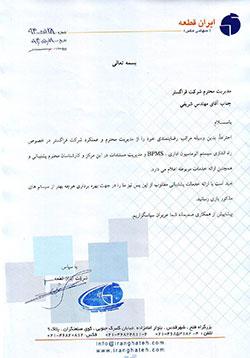 ایران قطعه
