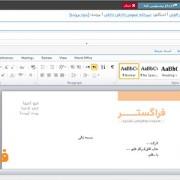 محیط یک نمونه از نامه جدید در قالب وب