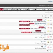 لیست پیگیری های مدیریت روی نامه های جهت اقدام