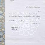 تقدیرنامه شرکت توسعه توازن مسکن ایرانیان