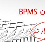 وبینارBPMSدر موعد مقرر برگزار شد