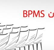 برگزاری وبینار BPMS