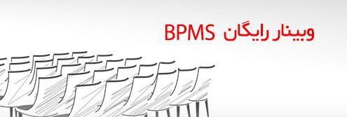 وبینار تخصصی BPMS برگزاری وبینار BPMS