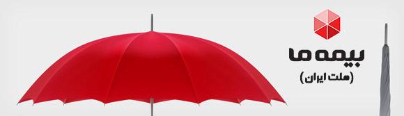 رضایت شرکت بیمه ما ازعملکرد فراگستر در اجرای اتوماسیون اداری