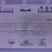تقدیرنامه جهت حضور در نمایشگاه تخصصی اتوماسیون اداری و مدیریت اسناد از ریاست جمهوری