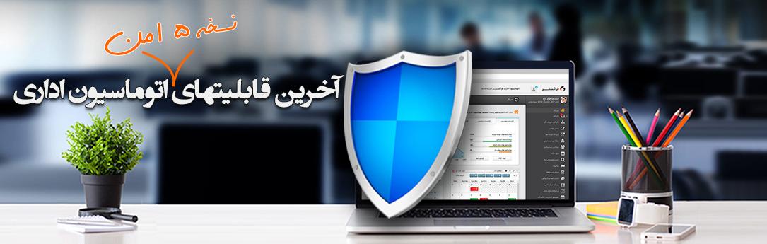 قابلیتهای نسخه 5 امن اتوماسیون اداری