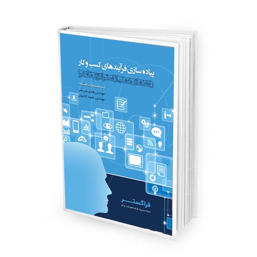 پیاده سازی فرآیندهای کسب و کار