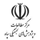 مرکز مطالعات و پژوهشهای لجستیکی سپاه
