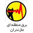 شرکت برق منطقه ای مازندران