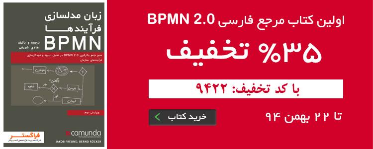 35 درصد تخفیف کتاب مزجع فارسی BPMN 2.0