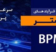 سرعت بالا در پردازش دادههای حجیم با نسخه 64 بیتی BPMS فراگستر