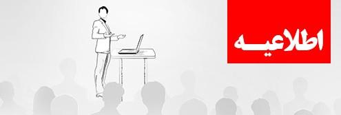 برگزاری هفتگی سمینارهای BPMS سمینار رایگان آموزشی BPMS