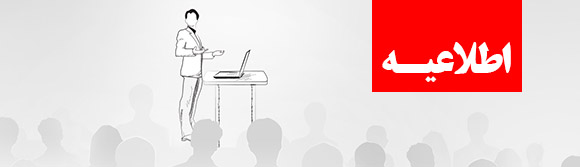 اطلاعیه شرکت فراگستر در زمینه برگزاری هفتگی سمینارهای BPMS