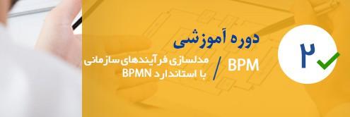 دوره آموزشی BPMN
