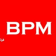 رویکردهای مختلف BPM