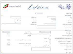 راه اندازی فرآیند درخواست انتقال دانشجو در وب سایت دانشگاه شهید بهشتی