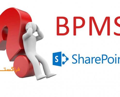 bpms یا sharepoint