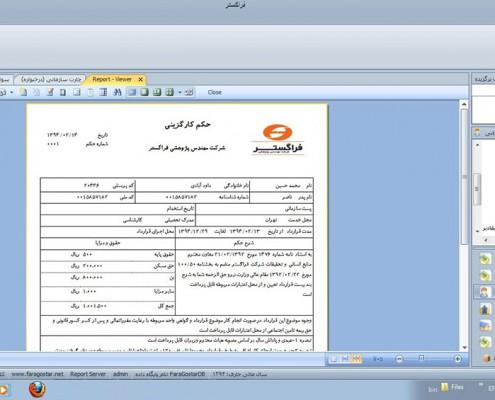 نمایی از چاپ حکم کارگزینی