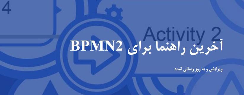 کتاب مدلسازی BPMN 2.0 در کمتر از یک ساعت