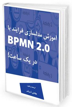 آموزش مدلسازی فرآیند با BPMN 2.0 در یک ساعت