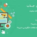 فراخوان جذب نویسنده مقالات وب سایت