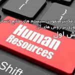 لزوم مکانیزه نمودن سیستم های منابع انسانی و مروری بر روش های آن