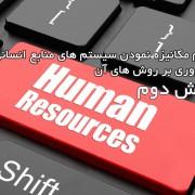 مکانیزه نمودن سیستم های منابع انسانی