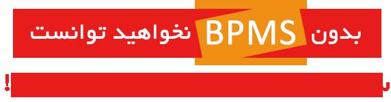 مدیریت سازمان با BPMS
