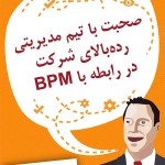 صحبت با تی رده بالای شرکت در رابطه با BPM