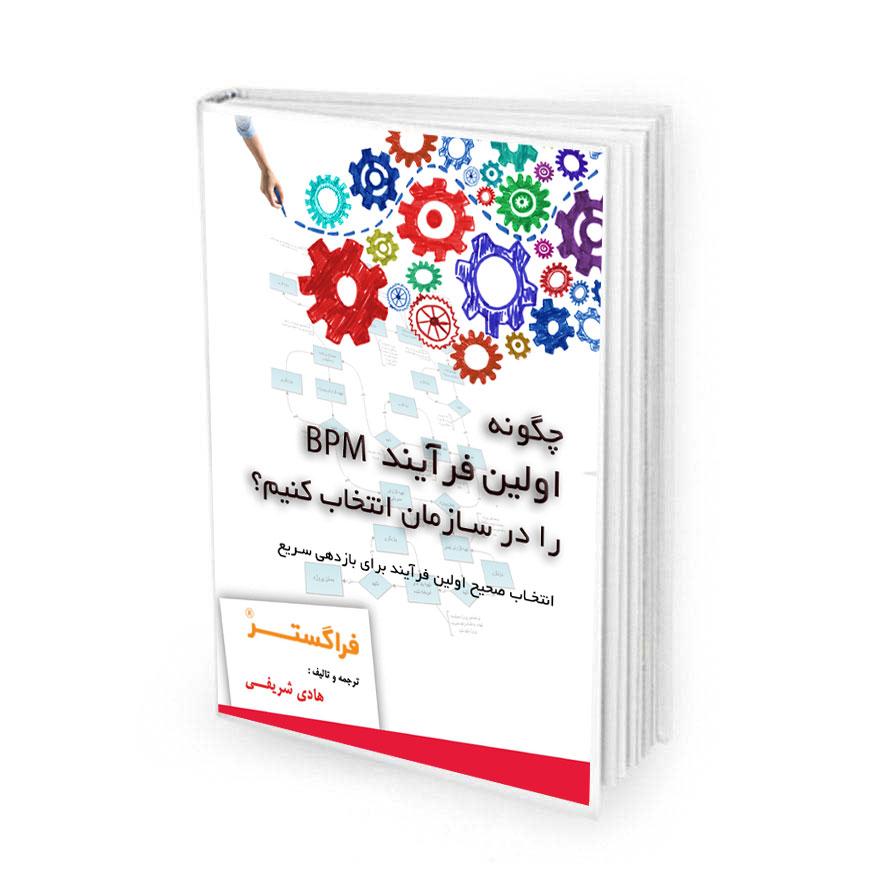 چگونه اولین فرآیند BPM سازمان را انتخاب کنیم؟
