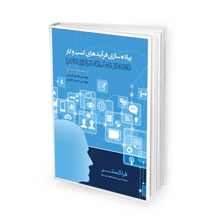 کتاب انتخاب اولین فرآیند BPM