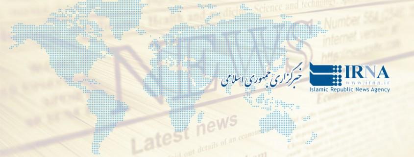 داستان موفقیت خبرگزاری جمهوری اسلامی ایرنا