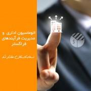 نسخه تابستان اتوماسیون اداری و مدیریت فرایندها