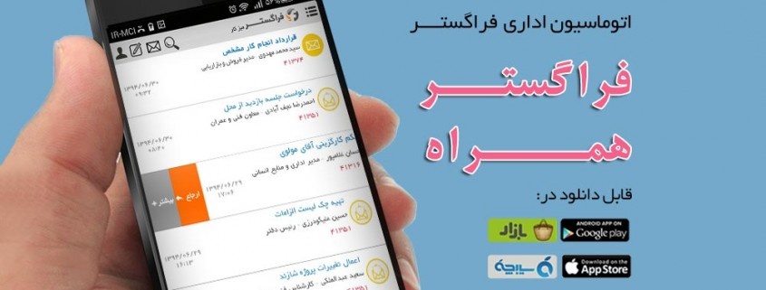 نسخه موبایل فراگستر همراه