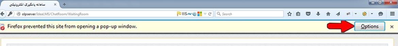 غیرفعال کردن popup blocker برای فایرفاکس