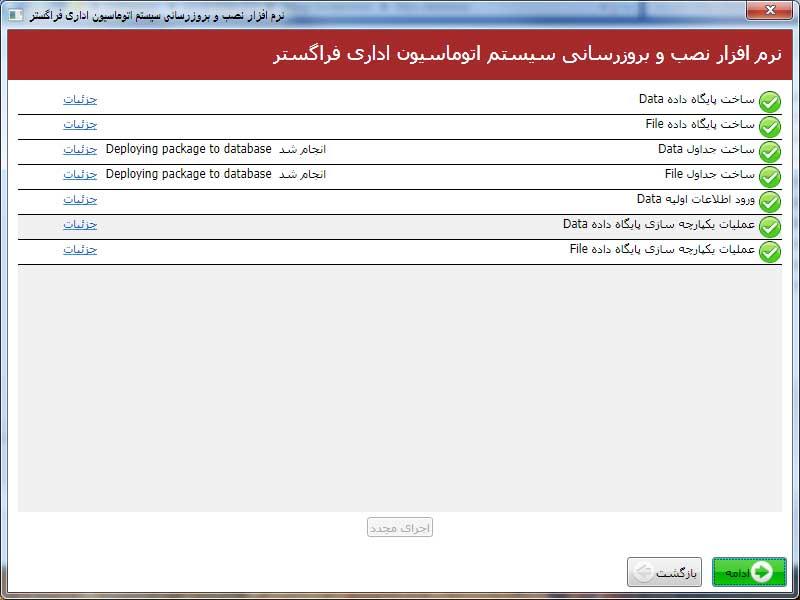 نرم افزار نصب و بروزرسانی سیستم اتوماسیون اداری فراگستر