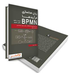 زبـان مدلسازی فرآیندها BPMN