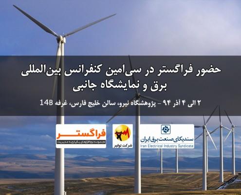 فراگستر سی امین کنفرانس بین المللی برق ایران