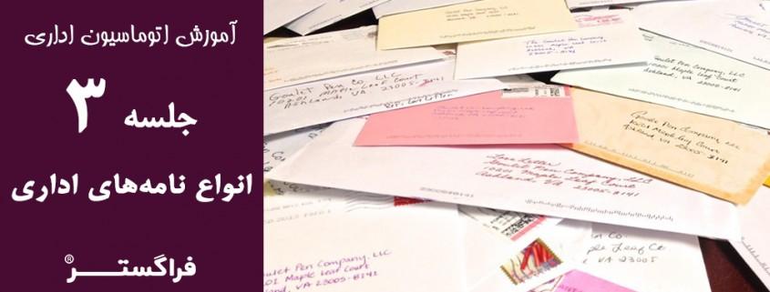 انواع نامههای اداری