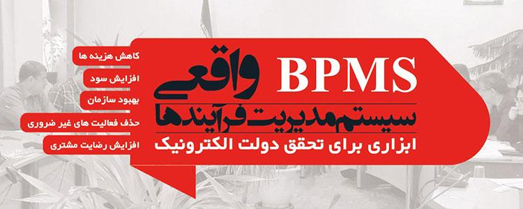 BPMS فراگستر