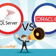 تفاوت بین SQL Server و Oracle