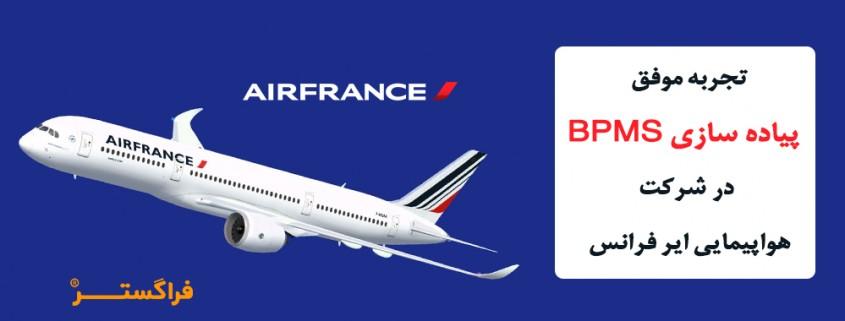 تجربه موفق پیاده سازی BPMS در شرکت هواپیمایی ایر فرانس