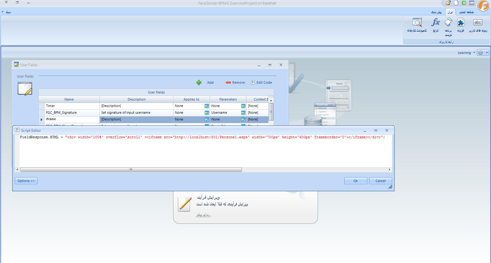 تصویر 3 – برنامه نویسی در محیط BPMS